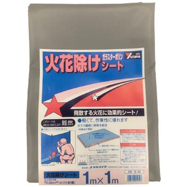 ユタカメイク ユタカメイク Yutaka ユタカメイク シート 火花除けシート 1m×1m B-36 1枚 794-4063