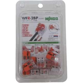 WAGO WFR-2 より線・単線ワンタッチ接続可能コネクタ 2穴用 10個入 WFR-2BP 《※画像はイメージです。実際の商品とは異なります》