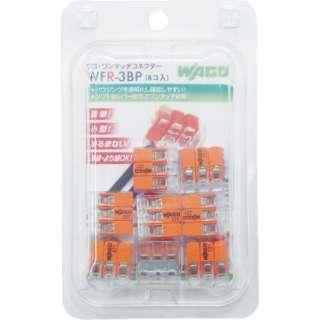 WAGO WFR-3 より線・単線ワンタッチ接続可能コネクタ 3穴用 8個入 WFR-3BP