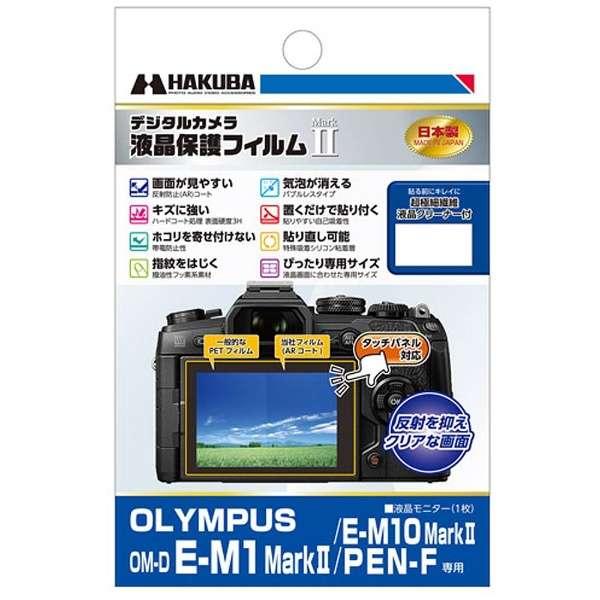 液晶保護フィルム MarkII(オリンパス OM-D E-M1 Mark II / E-M10 Mark II / PEN-F専用) DGF2-OEM1M2[生産完了品 在庫限り]