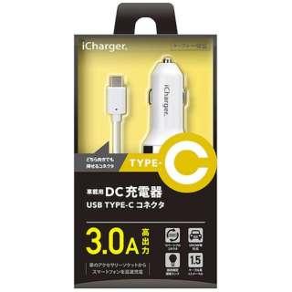 車載用充電器 USB Type-C 1.5m iCharger ホワイト PG-CDC30A02WH