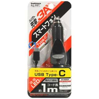車載用充電器 USB Type-C 1m ブラック AJ-487