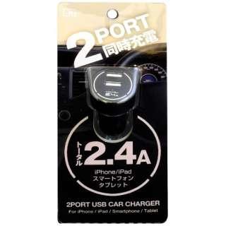 [USB給電]車載用 - USB充電器 2.4A (2ポート・ブラック)QU-032BK