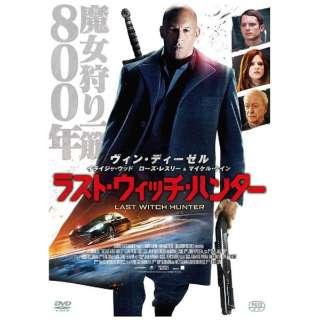 ラスト・ウィッチ・ハンター 【DVD】
