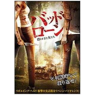 バッド・ローン 借りすぎた女たち 【DVD】