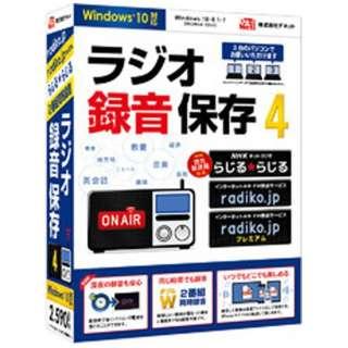 〔Win版〕 ラジオ 録音 保存 4