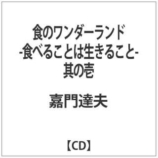 嘉門達夫/食のワンダーランド~食べることは生きること~ 其の壱 【CD】