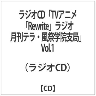 (ラジオCD)/ラジオCD「TVアニメ「Rewrite」ラジオ 月刊テラ・風祭学院支局」Vol.1 【CD】