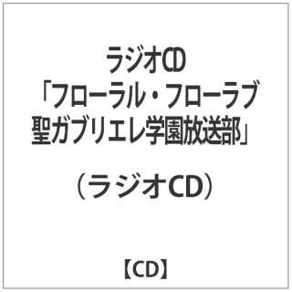 (ラジオCD)/ラジオCD「フローラル・フローラブ 聖ガブリエレ学園放送部」 【CD】