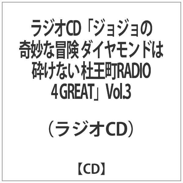(ラジオCD)/ラジオCD「ジョジョの奇妙な冒険 ダイヤモンドは砕けない 杜王町RADIO 4 GREAT」Vol.3 【CD】