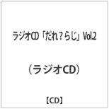 (ラジオCD)/ラジオCD「だれ?らじ」Vol.2 【CD】