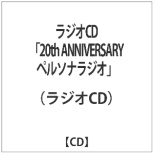 (ラジオCD)/ラジオCD「20th ANNIVERSARY ペルソナラジオ」 【CD】