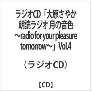 (ラジオCD)/ラジオCD「大原さやか朗読ラジオ 月の音色~radio for your pleasure tomorrow~」Vol.4 【CD】