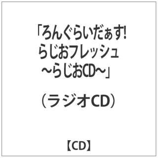 (ラジオCD)/「ろんぐらいだぁす!らじおフレッシュ~らじおCD~」 【CD】