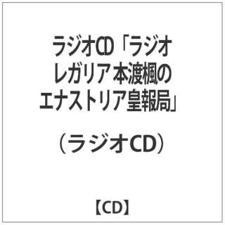 (ラジオCD)/ラジオCD「ラジオ レガリア 本渡楓のエナストリア皇報局」 【CD】
