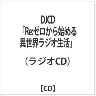 (ラジオCD)/DJCD「Re:ゼロから始める異世界ラジオ生活」 【CD】