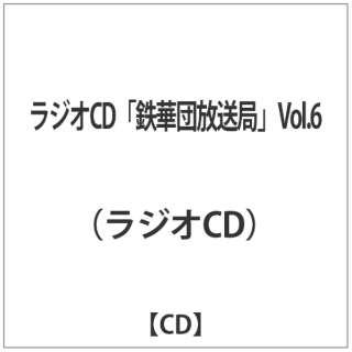 (ラジオCD)/ラジオCD「鉄華団放送局」Vol.6 【CD】
