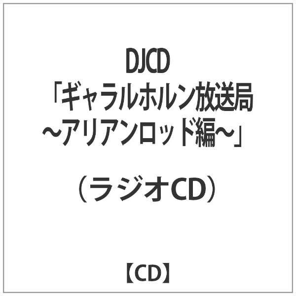 (ラジオCD)/DJCD「ギャラルホルン放送局~アリアンロッド編~」 【CD】