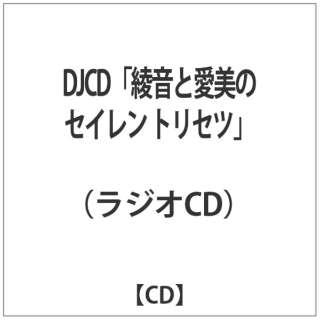 (ラジオCD)/DJCD「綾音と愛美の セイレン トリセツ」 【CD】