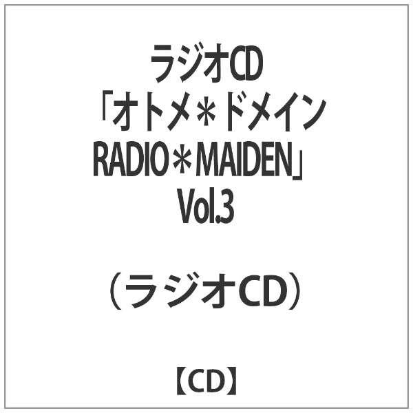 (ラジオCD)/ラジオCD「オトメ*ドメイン RADIO*MAIDEN」 Vol.3 【CD】