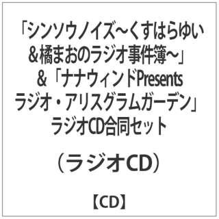 (ラジオCD)/「シンソウノイズ~くすはらゆい&橘まおのラジオ事件簿~」&「ナナウィンドPresents ラジオ・アリスグラムガーデン」ラジオCD合同セット 【CD】