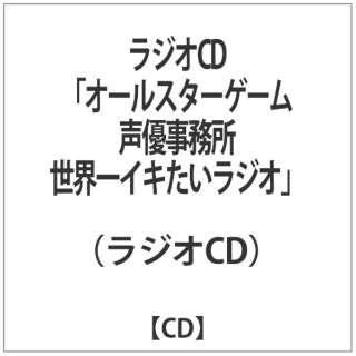 (ラジオCD)/ラジオCD「オールスターゲーム声優事務所 世界一イキたいラジオ」 【CD】