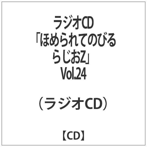 (ラジオCD)/ラジオCD「ほめられてのびるらじおZ」 Vol.24 【CD】