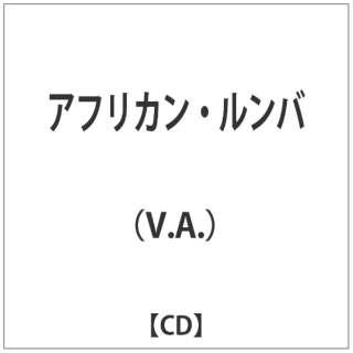 (V.A.)/アフリカン・ルンバ 【CD】