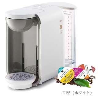 DP2-W カプセル式コーヒーメーカー DRIP POD(ドリップポッド) ホワイト