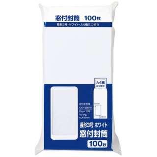 [窓付封筒] 長形3号(100枚) PWN-138W ホワイト