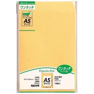 ワンタッチクラフト封筒 角6 A5サイズ