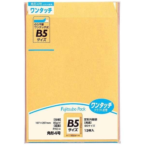 ワンタッチクラフト封筒 角4 B5サイズ