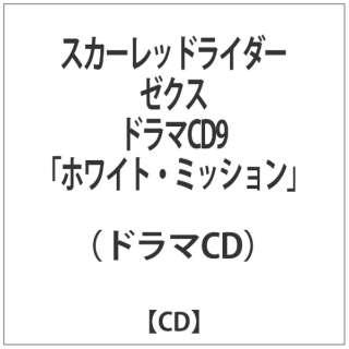 (ドラマCD)/スカーレッドライダーゼクス ドラマCD9「ホワイト・ミッション」 【CD】
