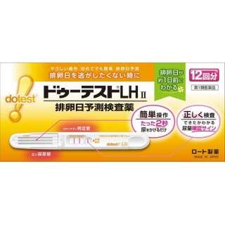 【第1類医薬品】 ドゥーテストLha(12回分)