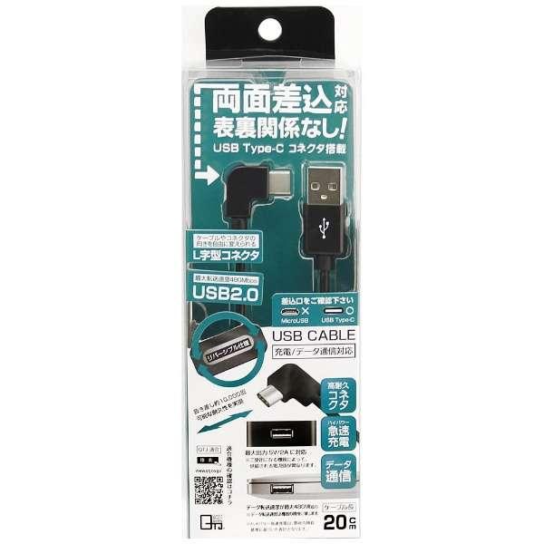 [Type-C]ケーブル 充電・転送ブラックL型0.2m QTC-044BK [0.2m]