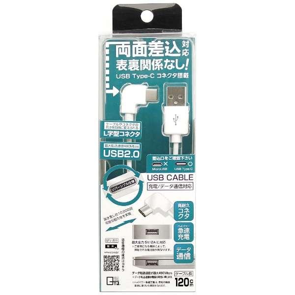 [Type-C]ケーブル 充電・転送ホワイトL型1.2m QTC-045WH [1.2m]