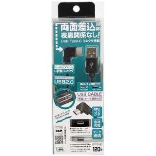 [Type-C]ケーブル 充電・転送ブラックL型 1.2m QTC-045BK [1.2m]