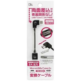L型0.5m[メス micro USB→USB-C オス]2.0変換アダプタ 充電・転送 ブラック QTC-061BK