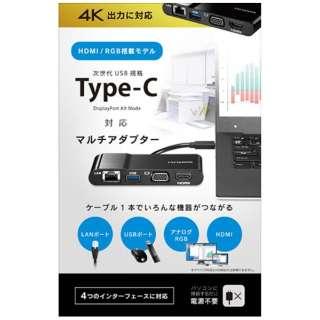 [USB-C オス→メス HDMI  4K / アナログRGB / LAN / USB-A]3.1 Gen1変換アダプタ ブラック US3C-UERGB/H