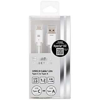 1.2m[USB-C ⇔ USB-A]2.0ケーブル 充電・転送 ホワイト SoftBank SELECTION SB-CA44-CA12