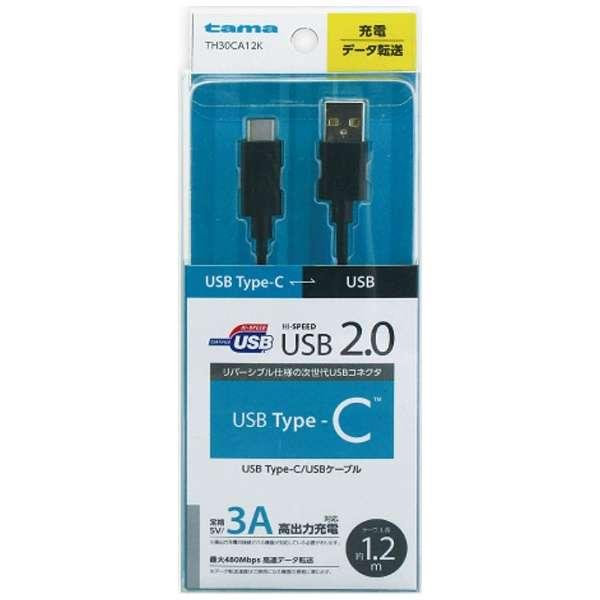 1.2m[USB-C ⇔ USB-A]2.0ケーブル 充電・転送 ブラック TH30CA12K