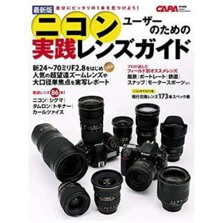 【ムック本】最新版ニコンユーザーのための実践レンズガイド
