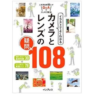 【単行本】カメラとレンズの疑問108