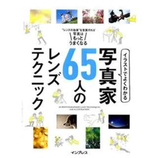 【単行本】写真家65人のレンズテクニック