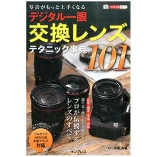 【単行本】写真がもっと上手くなる デジタル一眼交換レンズ テクニック事典101