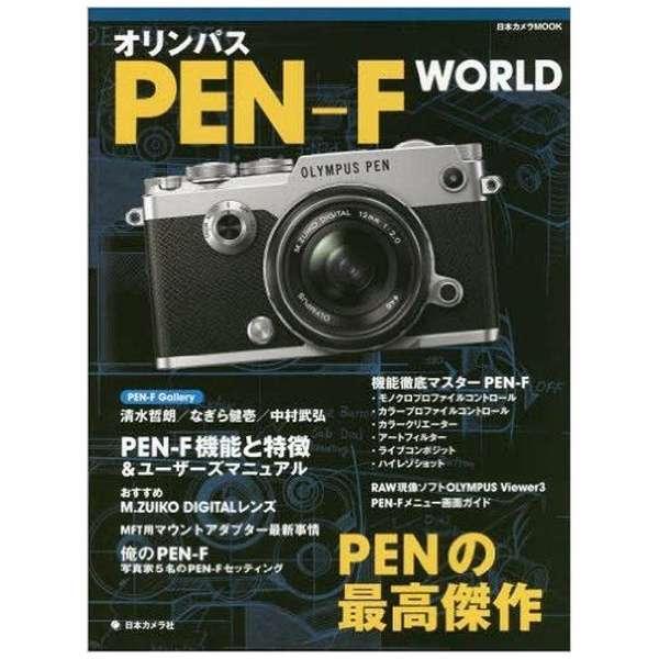 ビックカメラ com 日本カメラ社 ムック本 オリンパス pen f world 通販
