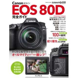 【ムック本】キヤノン EOS 80D 完全ガイド