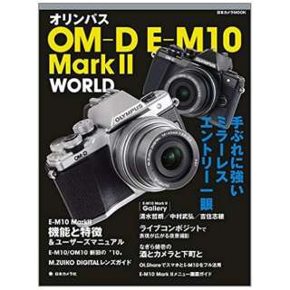 【ムック本】オリンパス OM-D E-M10 MarkII WORLD - 手ぶれに強いミラーレスエントリー一眼