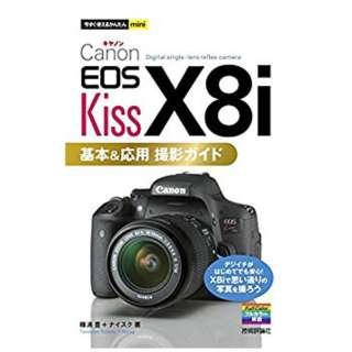【単行本】今すぐ使えるかんたんmini Canon EOS Kiss X8i 基本&応用 撮影ガイド