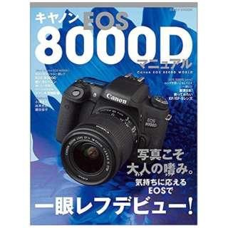 【ムック本】キヤノンEOS 8000Dマニュアル